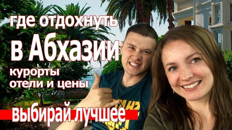 Куда поехать отдыхать в Абхазии на море 2018 Цены на Гагры, Пицунда, новый Афон или Сухум