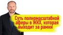 Суть аферы ЖКХ Разбор исключительно на законодательстве РФ 2019