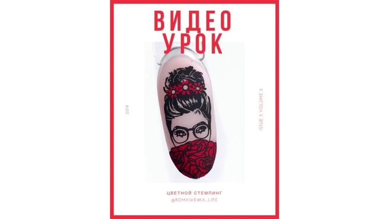 Дизайн ногтей реверсивный стемпинг под гель-лак ❤️Paris Nail