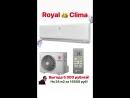 Royal Clima!👏