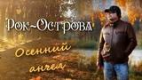Владимир Захаров (Рок-Острова) - Осенний Ангел ( 2018)