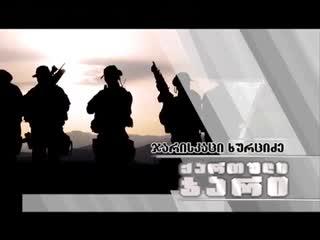ქართული ჯარი - ჯარისკაცი ხურციძე