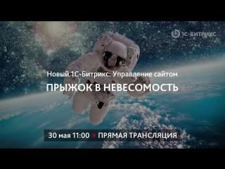 Приглашение на онлайн-презентацию новой версии «1С-Битрикс: Управление сайтом 18.0»