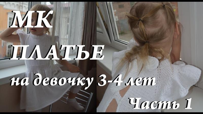 Мастер-класс \ платье для девочки 3-4 года \ платье спицами \ УльянаChe