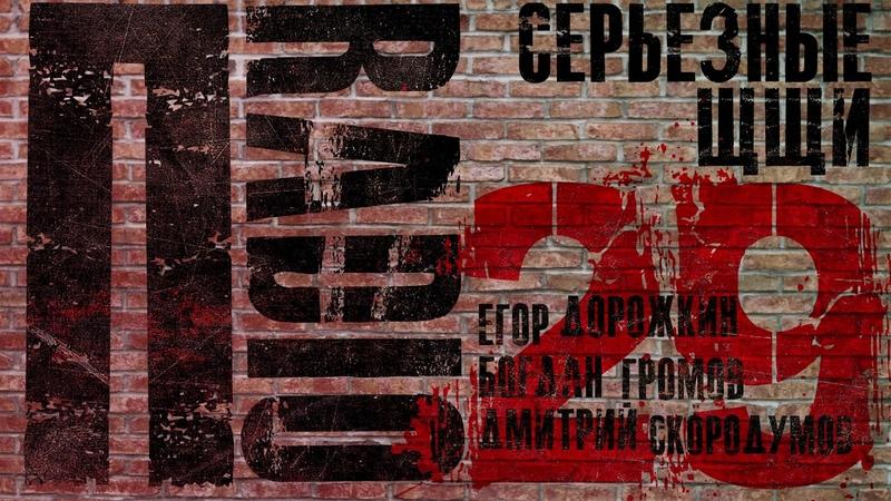 Пradio 029 Серьезные щщи Сказка Дорожкин Громов Скородумов