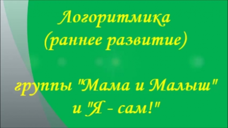 Логоритмика (раннее развитие дошкольников) г. Севастополь
