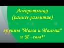 Логоритмика раннее развитие дошкольников г. Севастополь