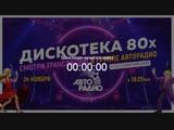 17-й Международный фестиваль Авторадио Дискотека 80-х. (1940. 24 Ноября 2018)