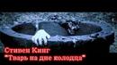 Стивен Кинг Тварь на дне колодца аудиокнига рассказ на ночь ужасы