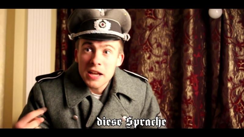Шевцов фюрер
