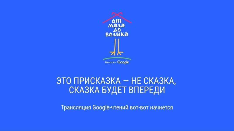 В эфире Google-чтения «От мала до велика»