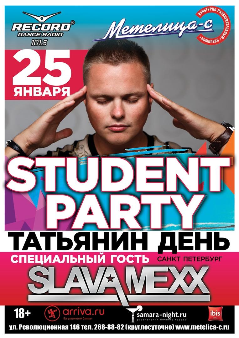 Афиша Самара Student Party (Татьянин день)/ DJ Mexx