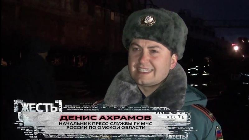 ЖЕСТЬ от 16 10 18_Антенна 7_Омск