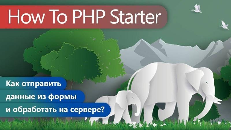 How To PHP Starter. Как отправить данные из формы и обработать на сервере?