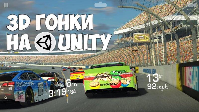 Создание 3D гонок на Unity 5 за 30 минут!