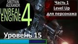 1. Unreal Engine 4 Обучение - XP и Уровень Часть 1
