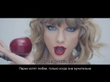 Тейлор Свифт - Blank Space (слова песни + перевод)
