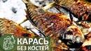 39 советов для блюд из рыбы на углях шашлык из карася на решетке Дикие рецепты Гордеевых