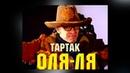 Тартак - Оля-ля