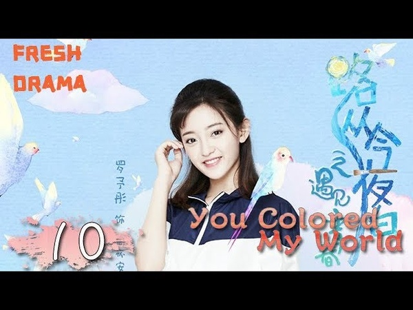 You Colored My World【路从今夜白之遇见青春 10】 ——Chen Ruoxuan、An Yuexi | Welcome to subscribe Fresh Drama