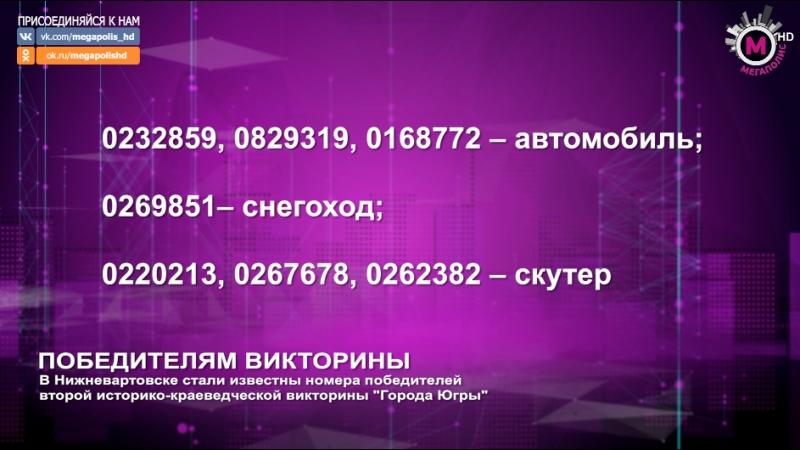 Мегаполис - Викторина - Нижневартовск