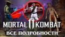 Все что известно о Mortal Kombat 11 Уютный подвальчик