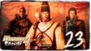 Story Mode ◄ Warriors Orochi 4 ► 23 Procuring the Bracelet
