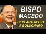 EDIR MACEDO ACABA DE DECLARAR APOIO A BOLSONARO