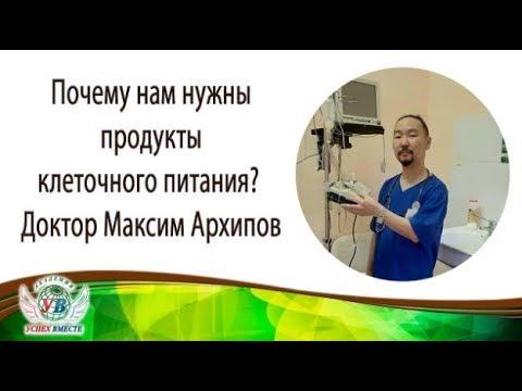 [Мнение Доктора] Доктор Максим Архипов о продуктах ELEV8 и ACCELER8. Маргарита Кузнецова.