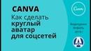 Круглый Аватар логотип для соцсетей в программе канва