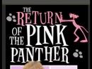 Возвращение розовой пантеры / The return of the Pink panther (1975) МихалёвГаврилов,1080