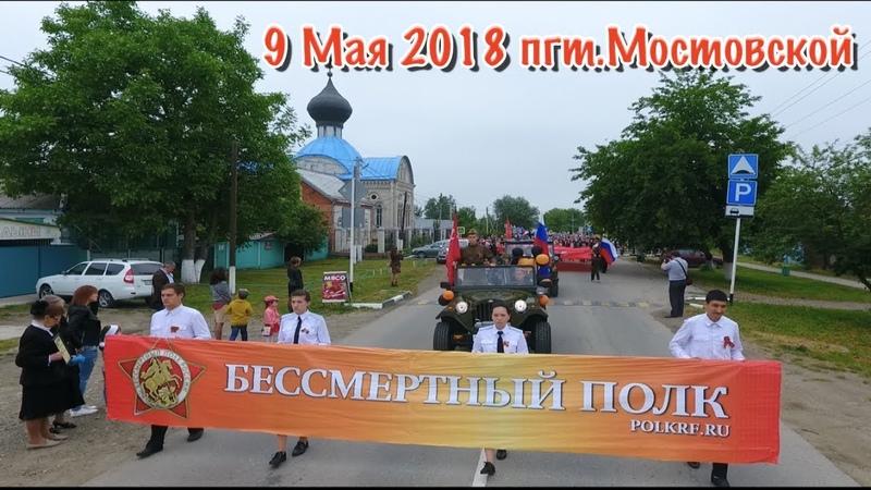 9 Мая 2018г. пгт. Мостовской. Бессмертный Полк. Митинг.
