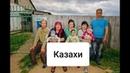 Жизнерадостные казахи из российского села