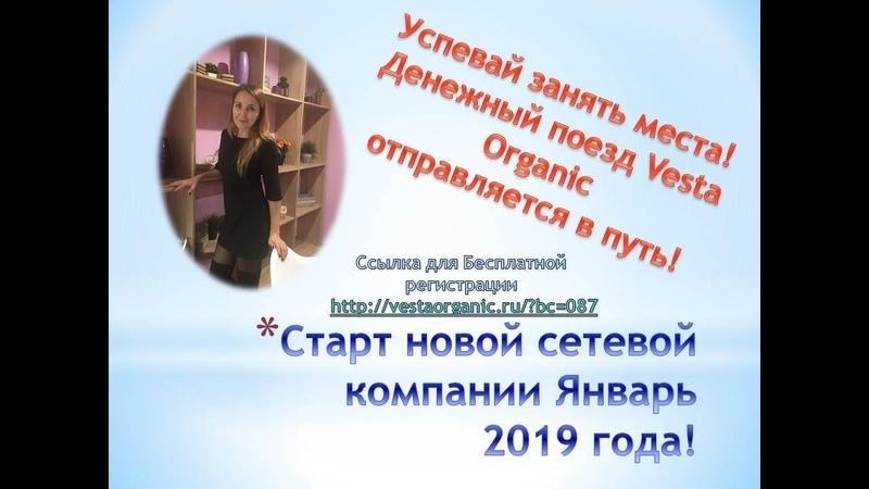 Презентация НОВОЙ СЕТЕВОЙ компании Vesta Organic