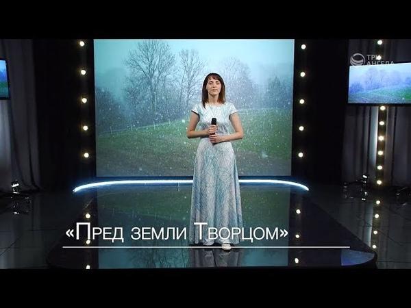 Ксения Лапицкая - Пред земли Творцом