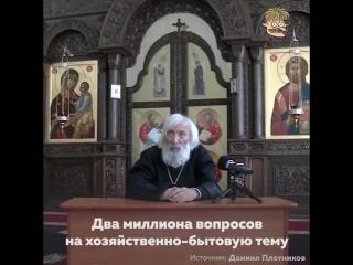 Большая редкость в наше время - служитель церкви, который не боится говорить правду