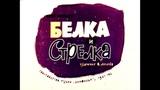 Диафильм Юрий Яковлев - Белка и Стрелка 1961