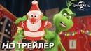 ГРИНЧ Трейлер 3 в кино с 13 декабря