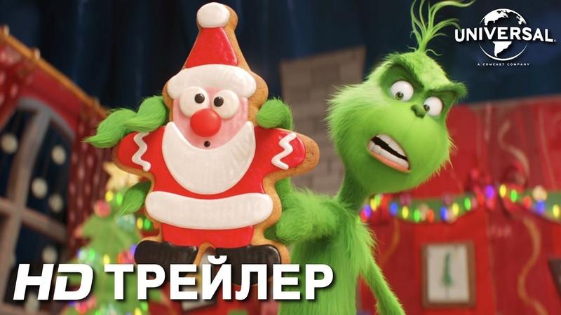 ГРИНЧ | Трейлер 3 | в кино с 13 декабря