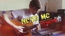 Noize MC Романс разбор на гитаре