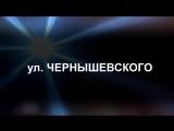 Подсчет количества пешеходов и велосипедистов ул. Чернышевского veg