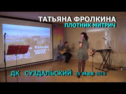 Татьяна ФРОЛКИНА - плотник митрич- 20 05 18 суздальский дк