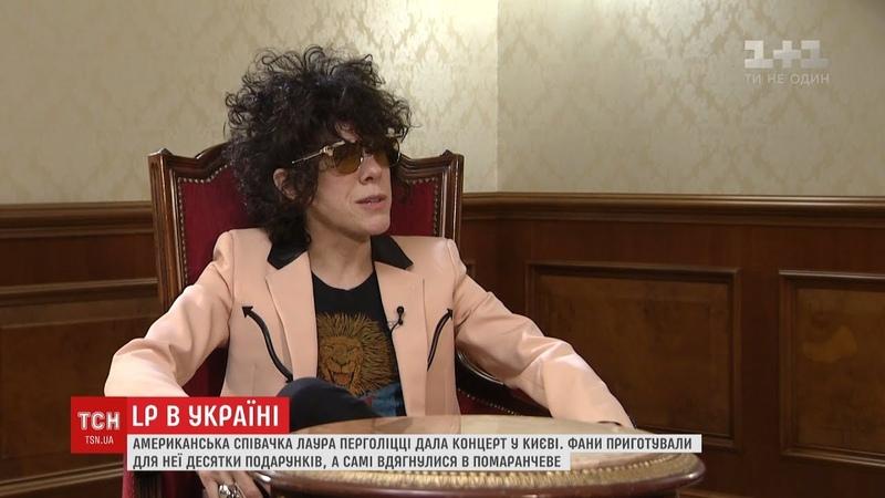 Співачка LP дала ексклюзивне інтервю ТСН