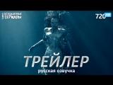 Сирена / Siren (1 сезон) Трейлер (RUS) [HD 720]