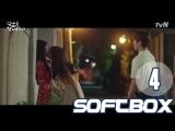 Озвучка SOFTBOX Кушать подано 3 04 серия