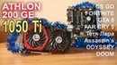 Дешевый Athlon 200ge GTX 1050 Ti !!