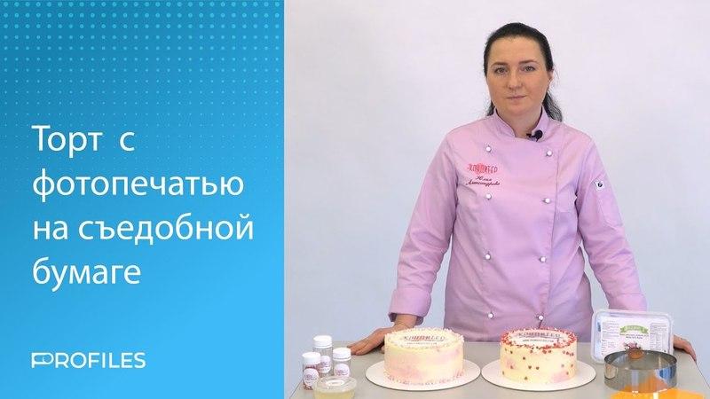 Торт с фотопечатью на съедобной бумаге