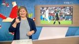 Аргентина - Исландия. Обзор матча FIFA WC 2018 - Международные жесты