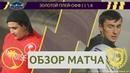 Amateur league КБР 2018|Winter Cup| Золотой Плей-Офф| 1/8. Парадайс - Куркужин. Обзор матча!