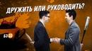 Бизнес завтрак с Дмитрием Вашешниковым Дружить или руководить ДВИК